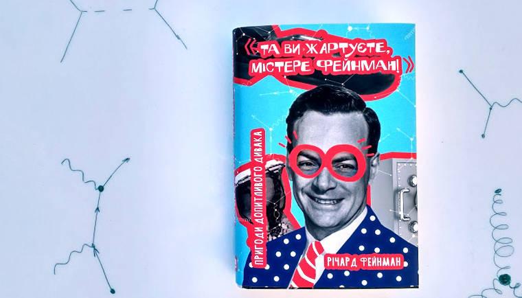 З днем народження, пане Фейнмане!