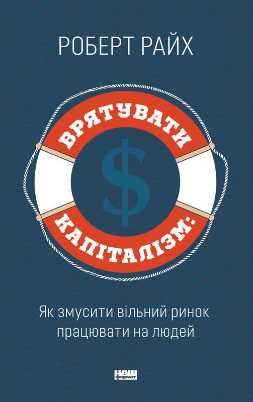 Врятувати капіталізм. Як змусити вільний ринок працювати на людей_0
