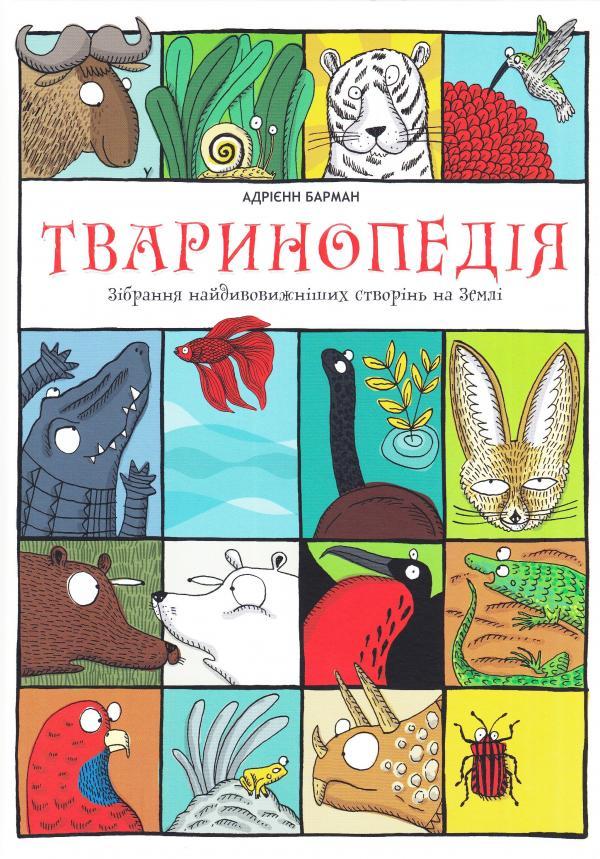 Тваринопедія_0