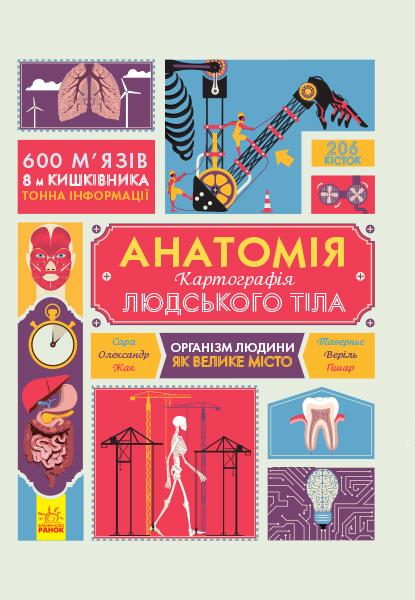 Анатомія. Атлас. Серія Крутезна інфографіка_0