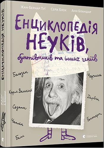 Енциклопедія неуків, бунтівників та інших геніїв_0