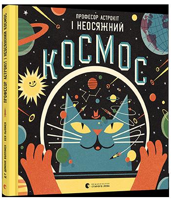 Професор Астрокіт і неосяжний космос_0