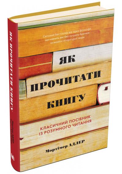 як прочитати книгу