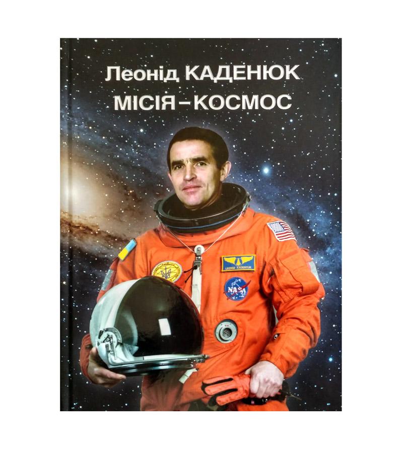 Місія – космос. Автобіографія Леоніда Каденюка