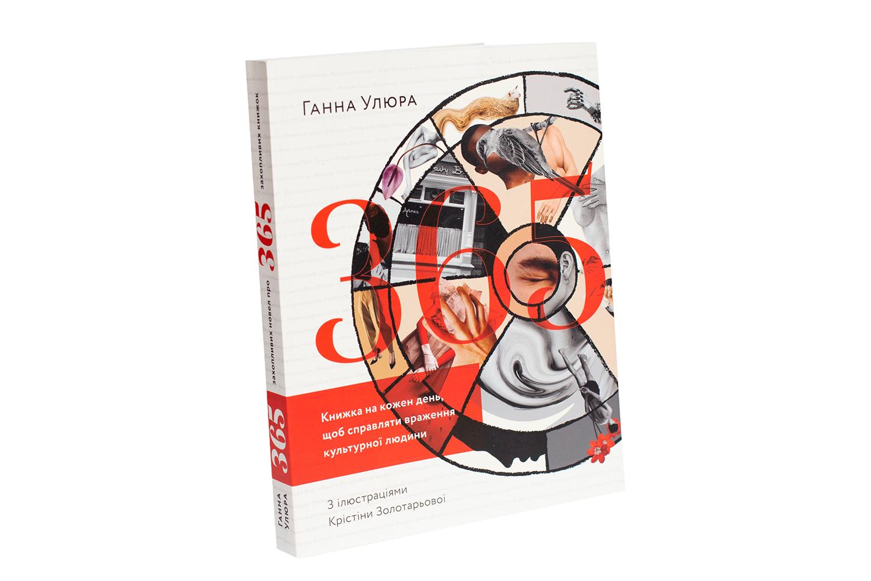365. Книжка на кожен день, щоб справляти враження культурної людини_0