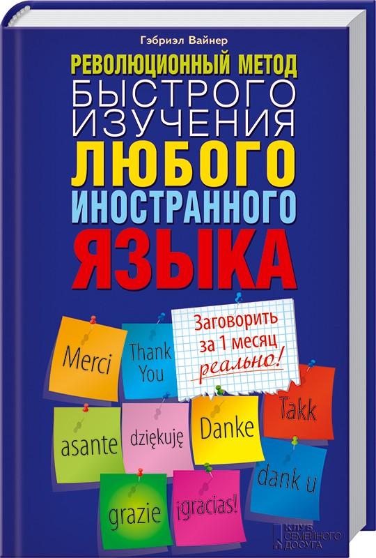 Революционный метод быстрого изучения любого иностранного языка_0