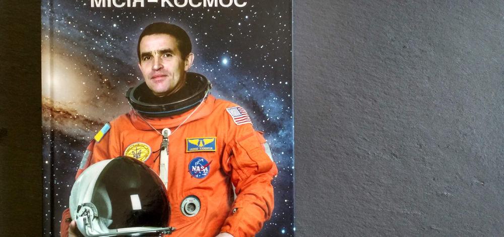 Місія – космос