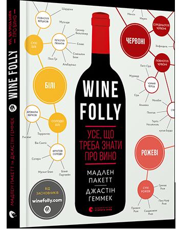Wine Folly. Усе, що треба знати про вино_0