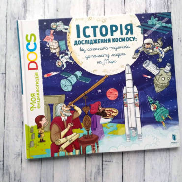 Енциклопедія DOCS про історію дослідження космосу