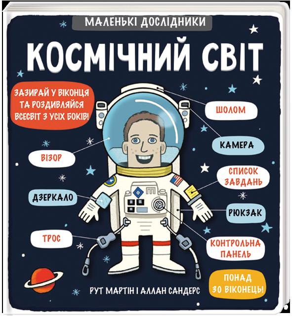 Маленькі дослідники: Космічний світ