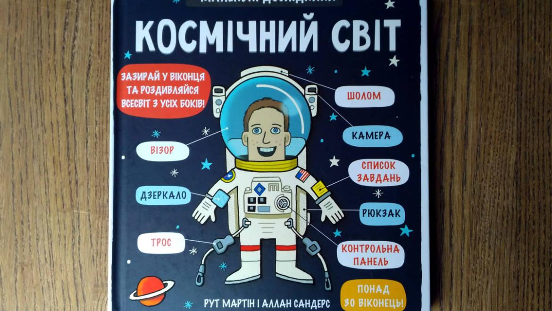 Космічний світ маленьких дослідників