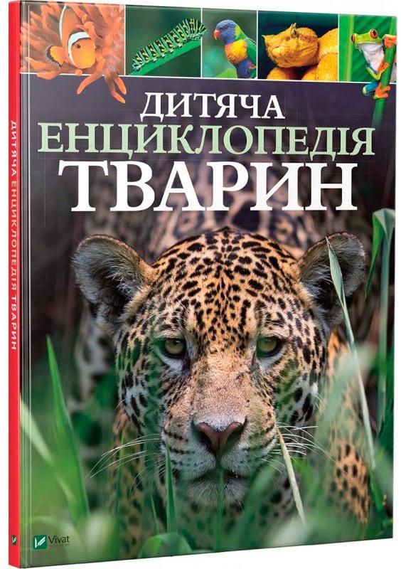 Дитяча енциклопедія тварин_0