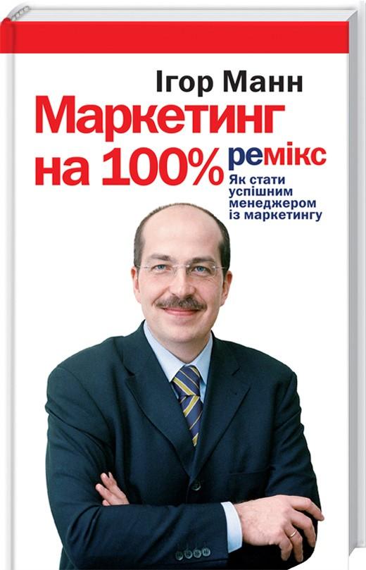 Маркетинг на 100%. Ремікс_0