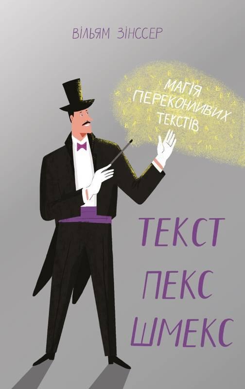 Текст-пекс-шмекс. Магія переконливих текстів_0