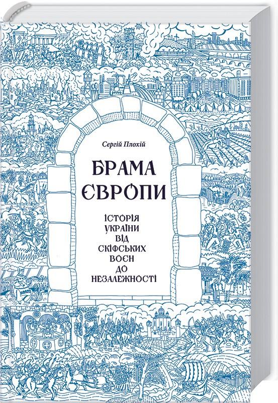 Брама Європи. Історія України від скіфських воєн до незалежності_0