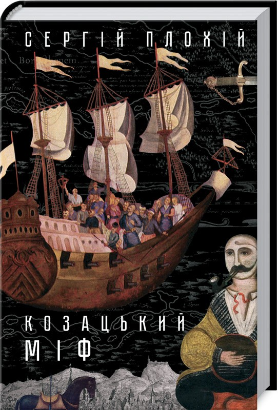 Козацький міф_0