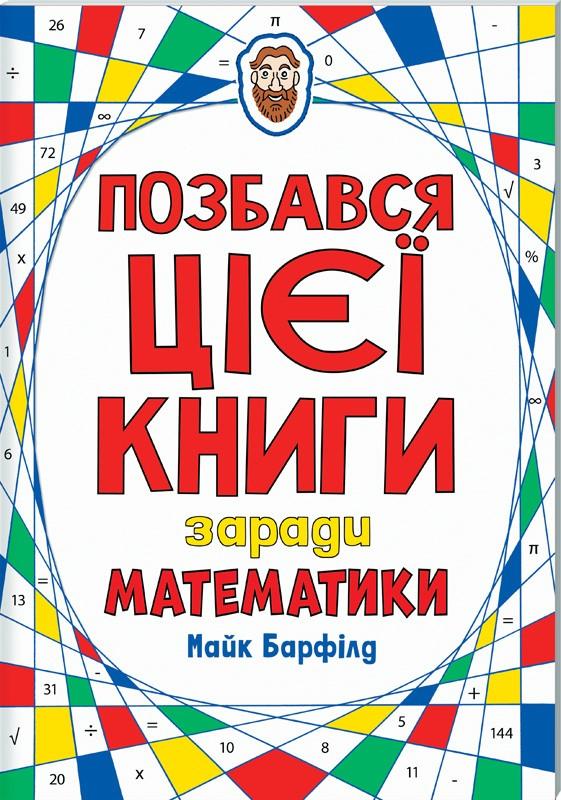 Позбався цієї книги заради математики_0