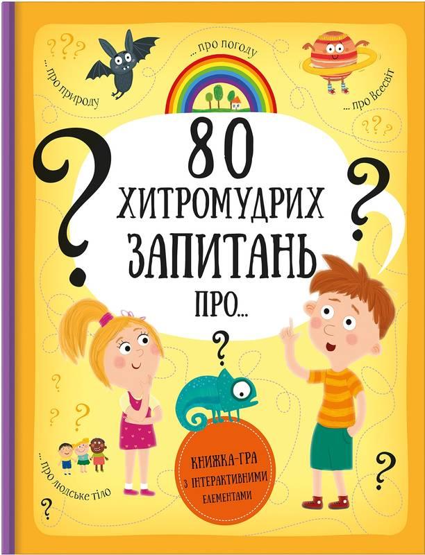 80 хитромудрих запитань_0