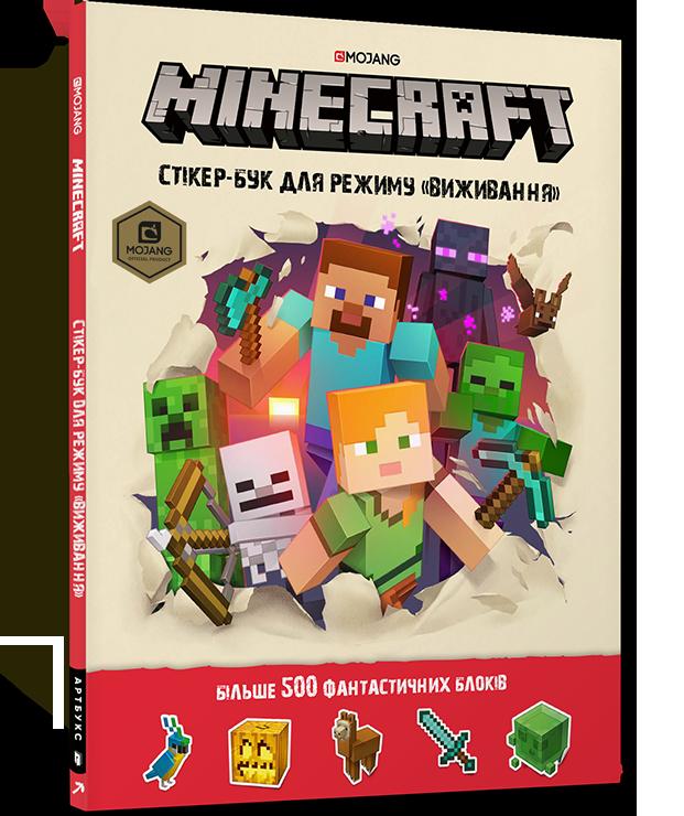 """Minecraft стікер-бук для режиму """"Виживання"""""""