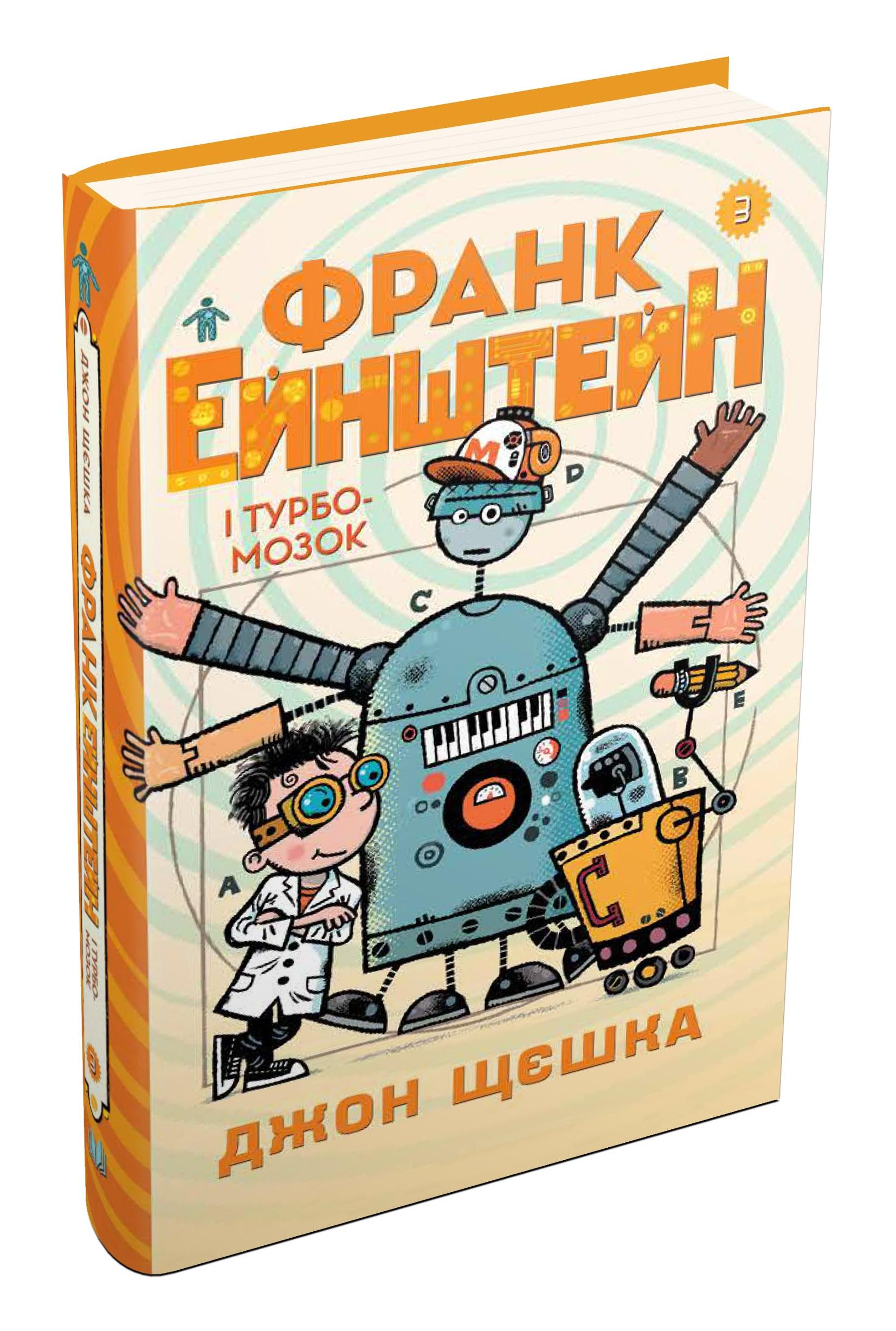 Франк Ейнштейн і Турбомозок. Книга 3_0