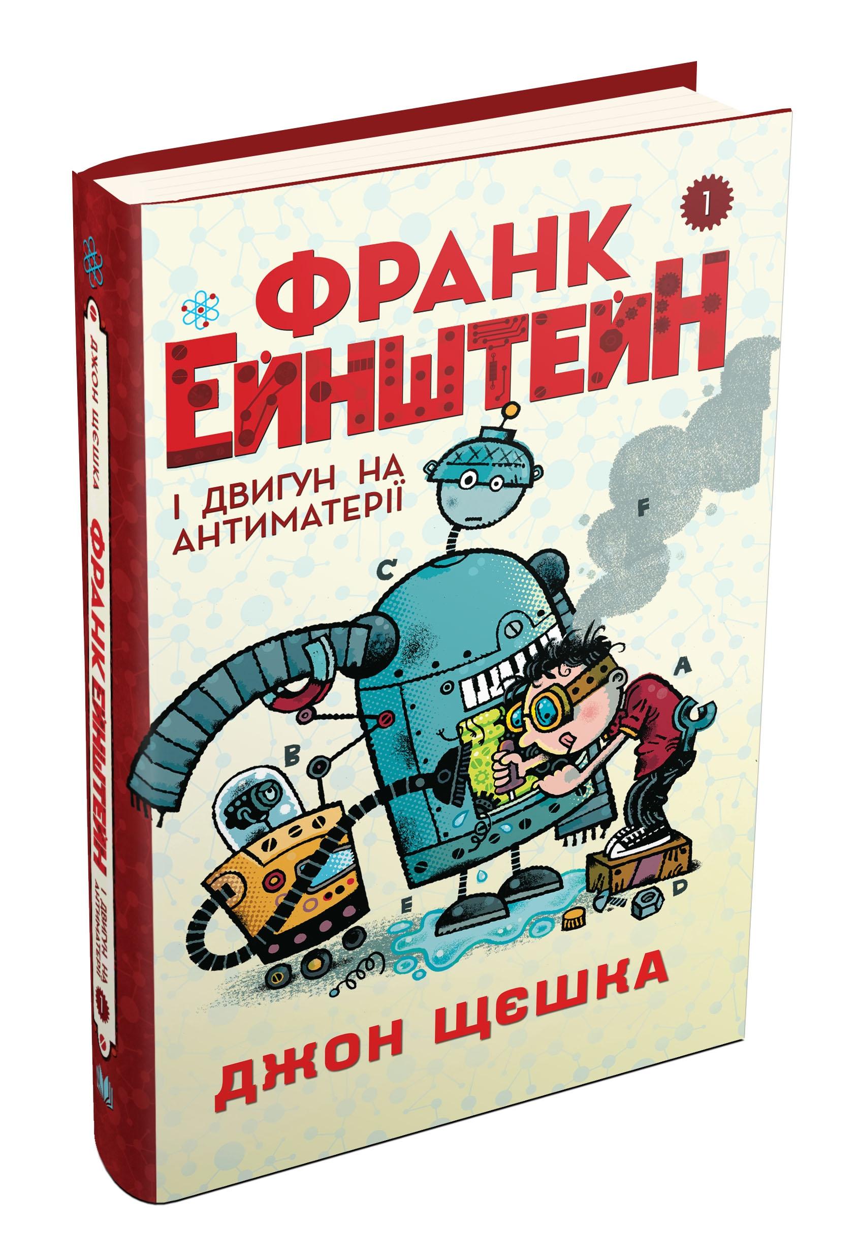 Франк Ейнштейн і двигун на антиматерії. Книга 1_0