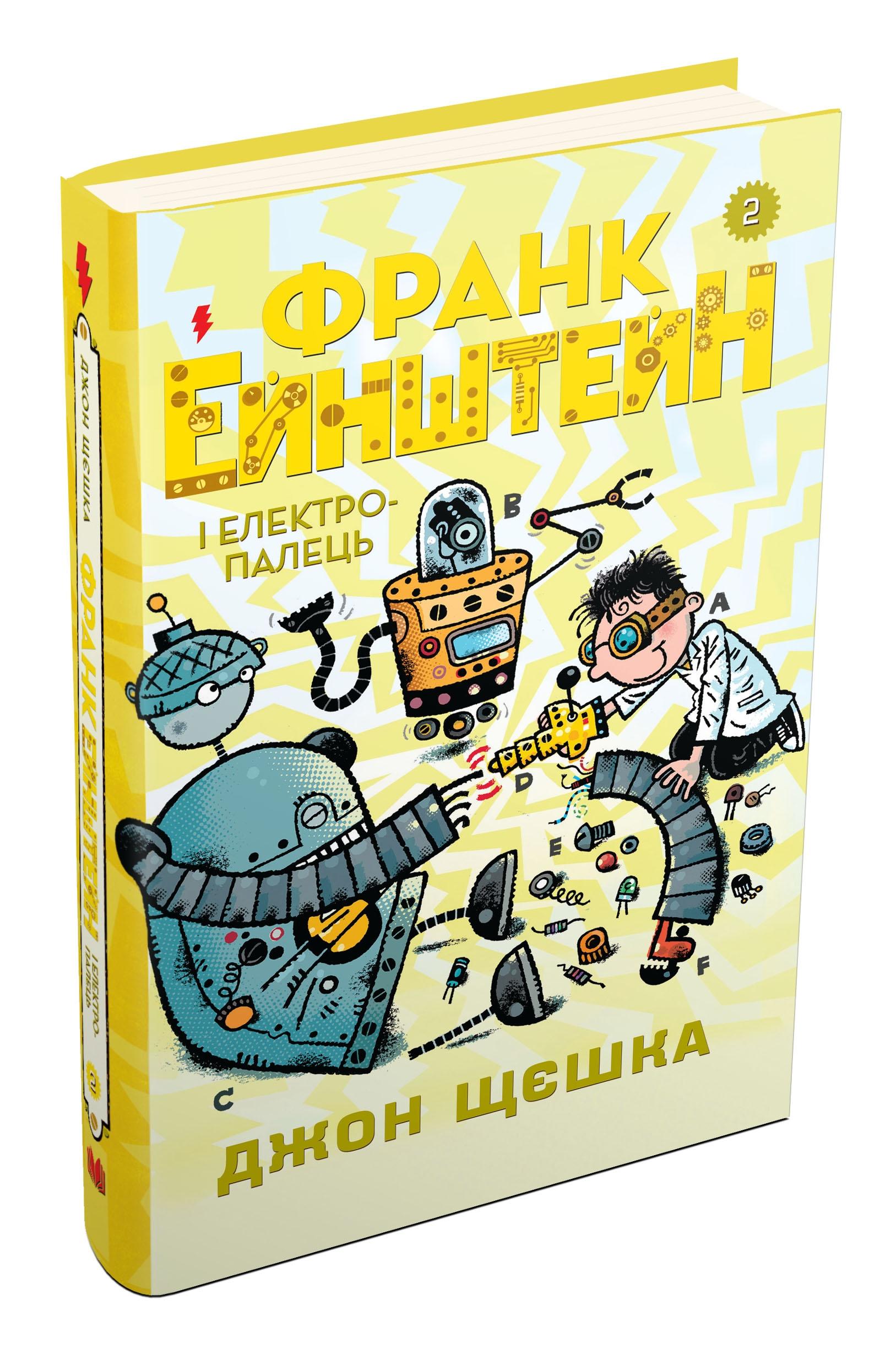 Франк Ейнштейн і електропалець. Книга 2_0