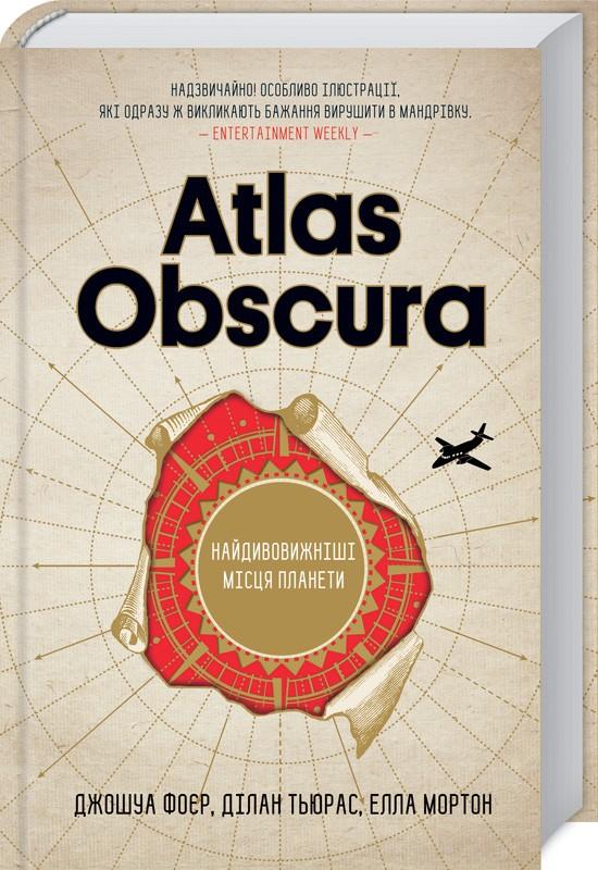 Atlas Obscura. Найдивовижніші місця планети_0