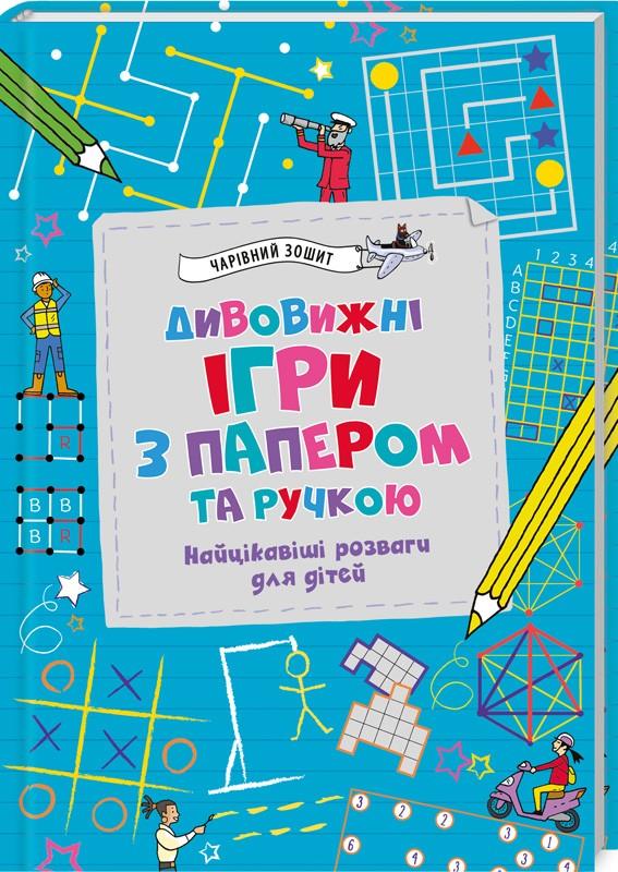 Дивовижні ігри з папером та ручкою_0