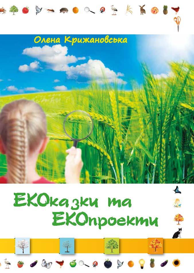 ЕКОказки та ЕКОпроекти_0