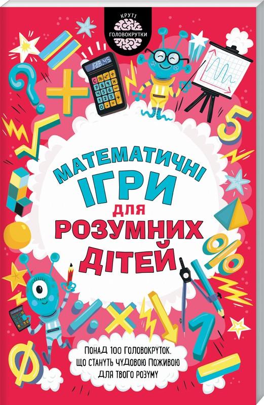 Математичні ігри для розумних дітей_0