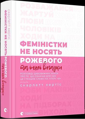 Феміністки не носять рожевого та інші вигадки_0