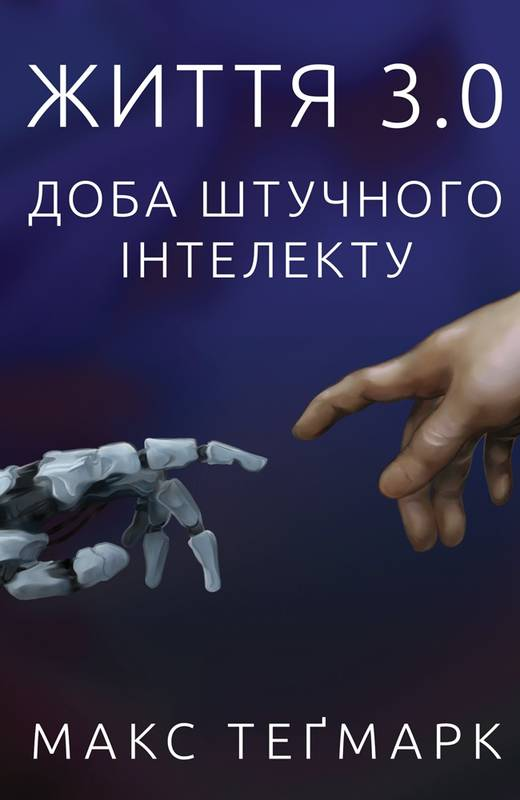Життя 3.0. Доба штучного інтелекту_0