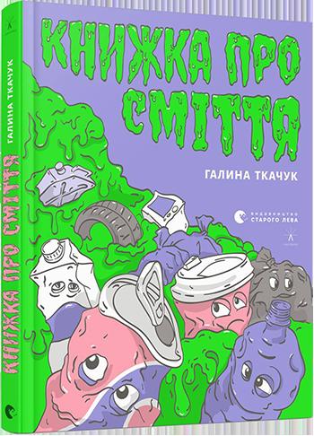 Книжка про сміття_0