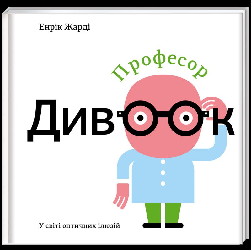 Професор Дивоок_0
