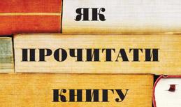 Літературне