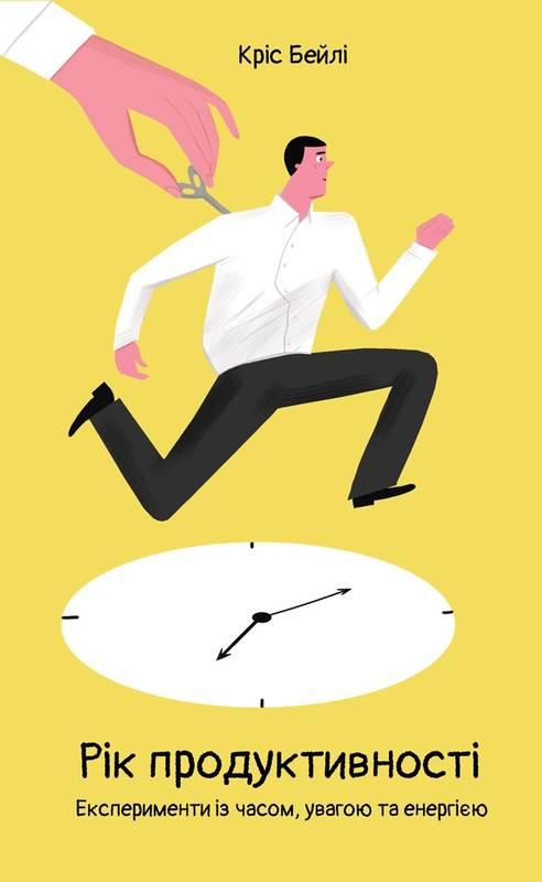 Рік продуктивності. Експерименти з часом, увагою та енергією