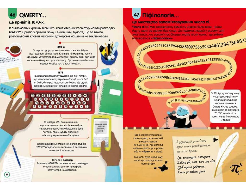 100 фактів про числа, комп'ютери і програмування