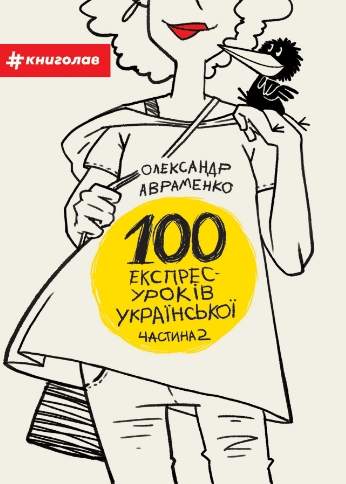 100-ekspres-urokiv-ukrainskoi.-chastyna-2-707098.800×800