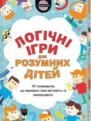 Логiчнi ігри для розумних дітей
