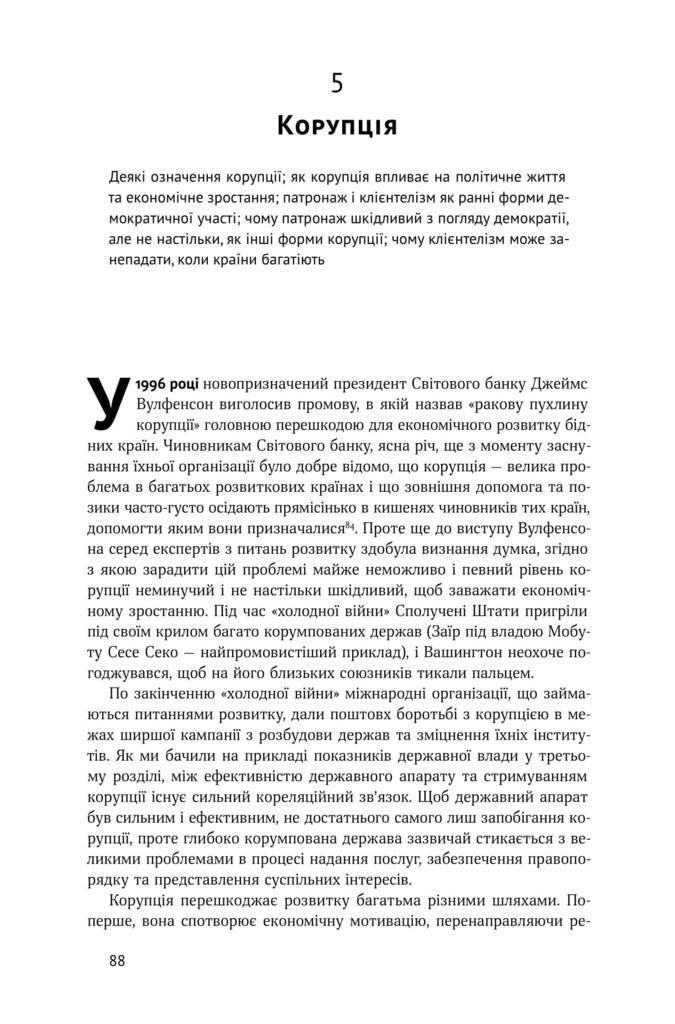 Політичний порядок і політичний занепад. Від промислової революції до глобалізації демократії