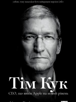Тім Кук. СЕО, що вивів Apple на новий рівень