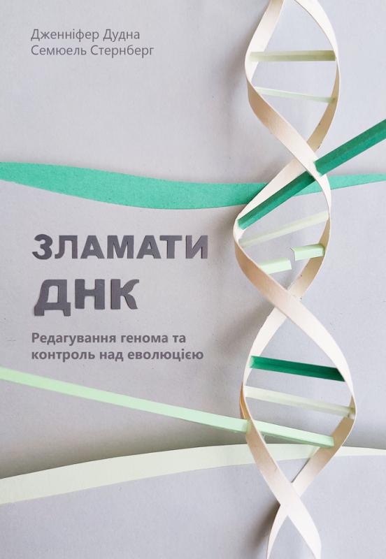 Зламати ДНК. Редагування генома та контроль над еволюцією