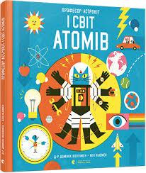 Професор Астрокіт і світ атомів. Подорож фізикою_0