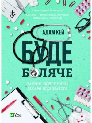 Буде боляче: таємні щоденники молодшого доктора