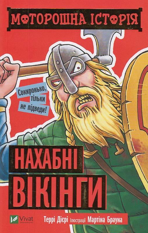 Моторошна історія Нахабні вікінги