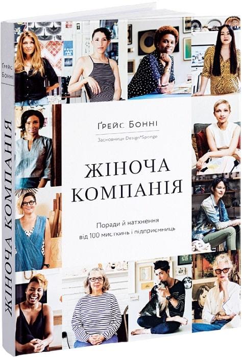 Жіноча компанія. Поради й натхнення від 100 мисткинь і підприємниць