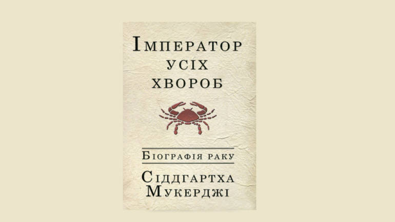 «Сага про Форсайтів» від біологічного наук-попу