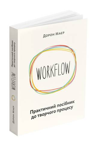 WORKFLOW. Практичний посібник до творчого процесу