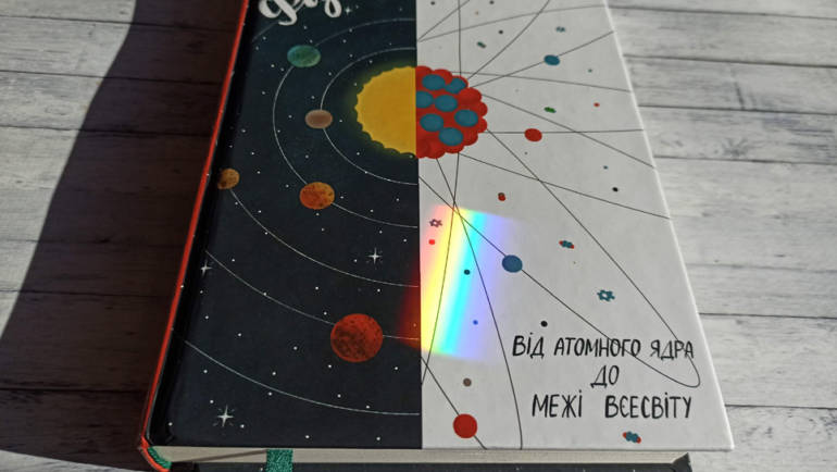 Проста фізика Волтера Левіна