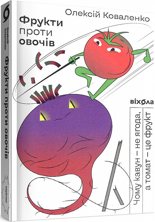 Фрукти проти овочів. Чому кавун — не ягода, а томат — це фрукт